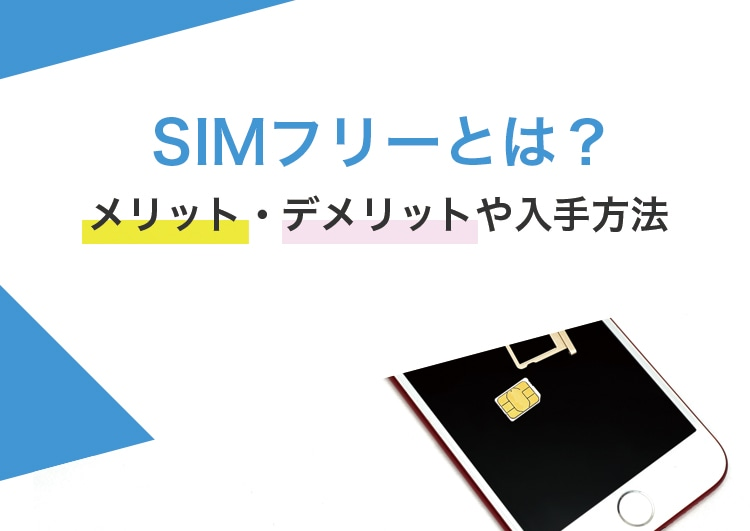 SIMフリーとは?メリット・デメリットや入手方法