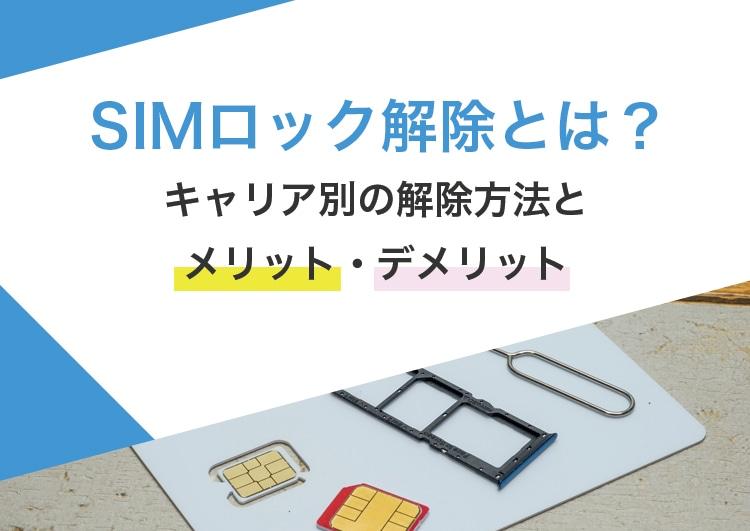 SIMロック解除とは?キャリア別の解除方法とメリット・デメリット