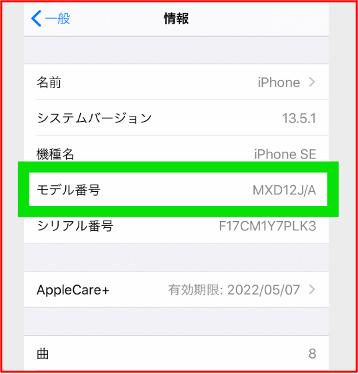 iPhone の「情報」でモデル番号を調べる