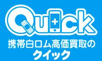 iPhone買取Quick蒲田