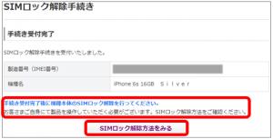SIMロック解除方法