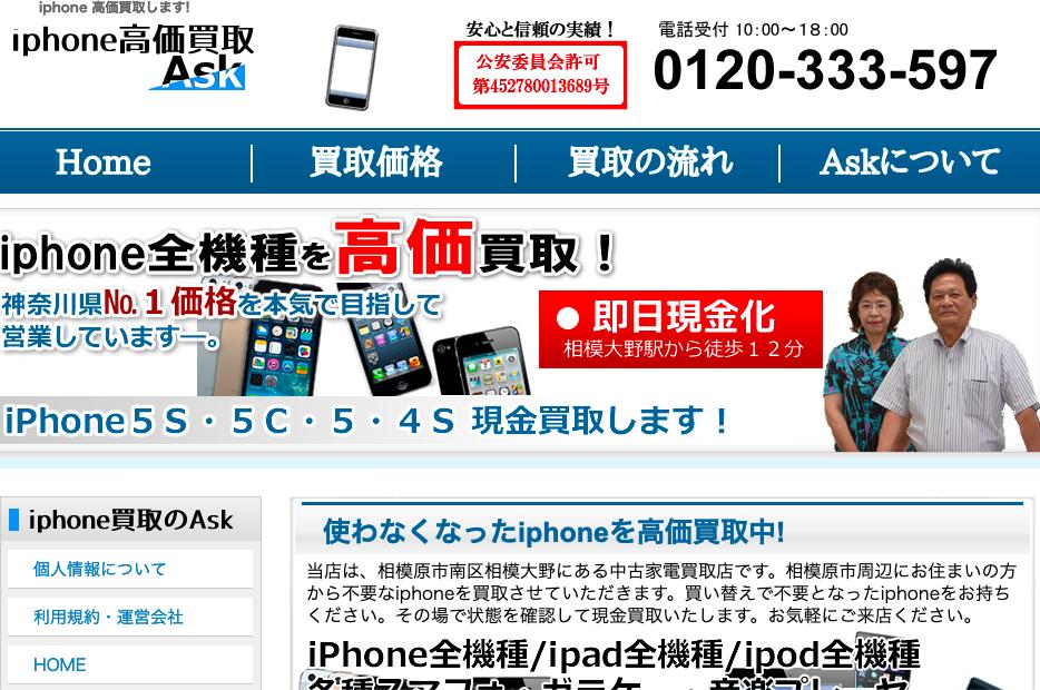 iPhone買取相模大野