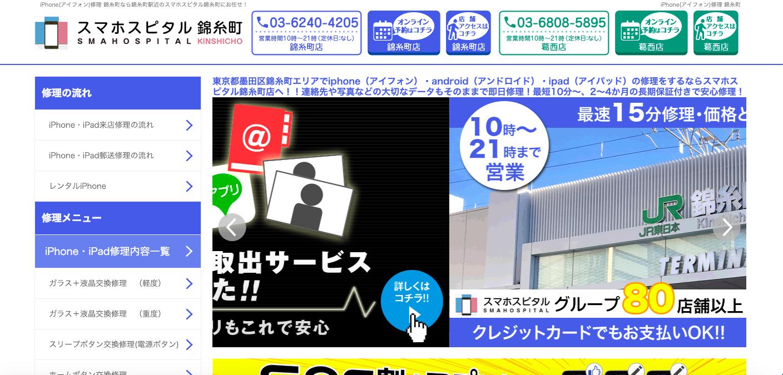 iPhone買取錦糸町