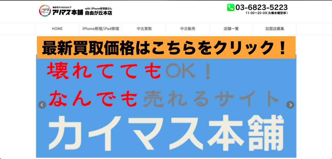 iPhone買取武蔵小杉