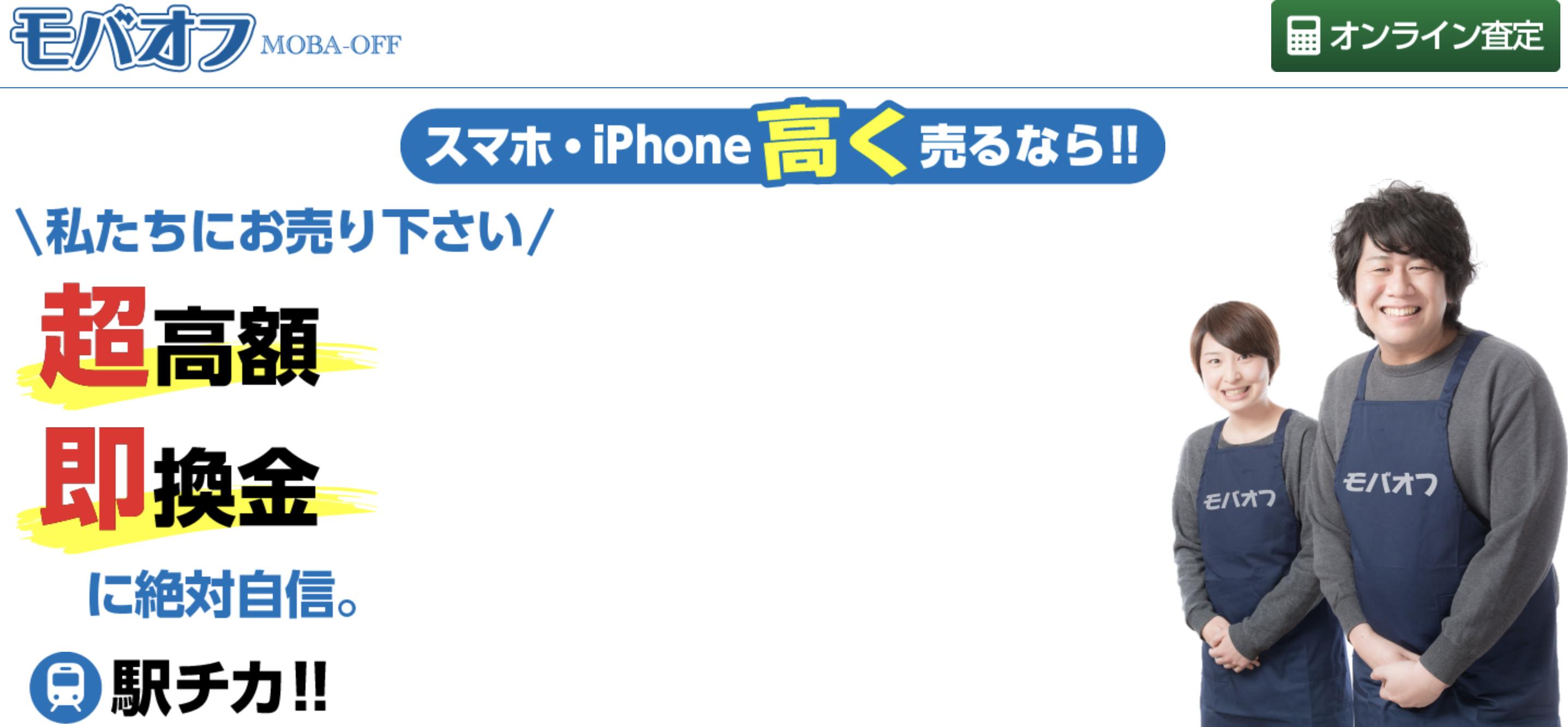 iPhone買取 モバオフ渋谷
