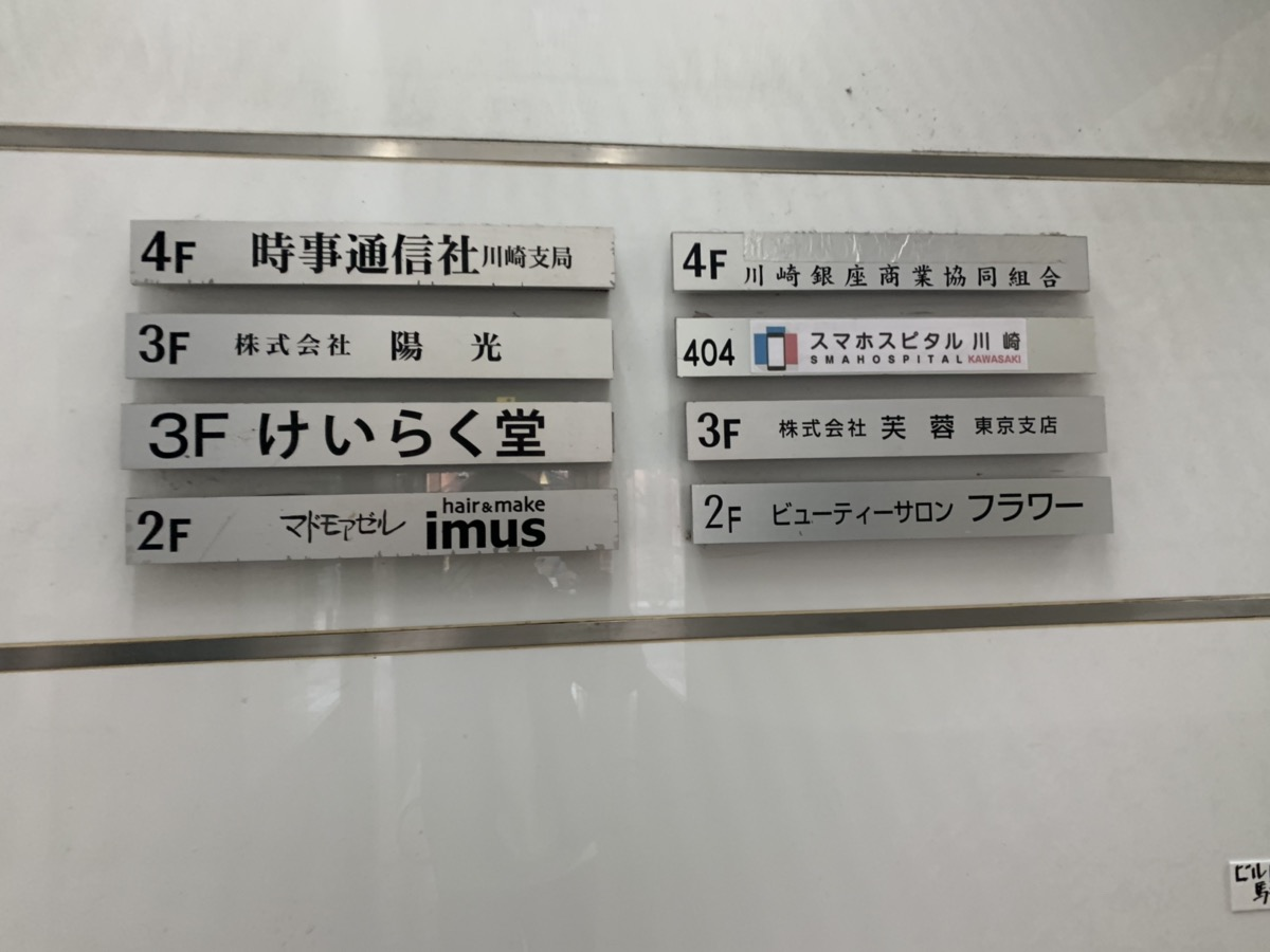 iPhone買取川崎