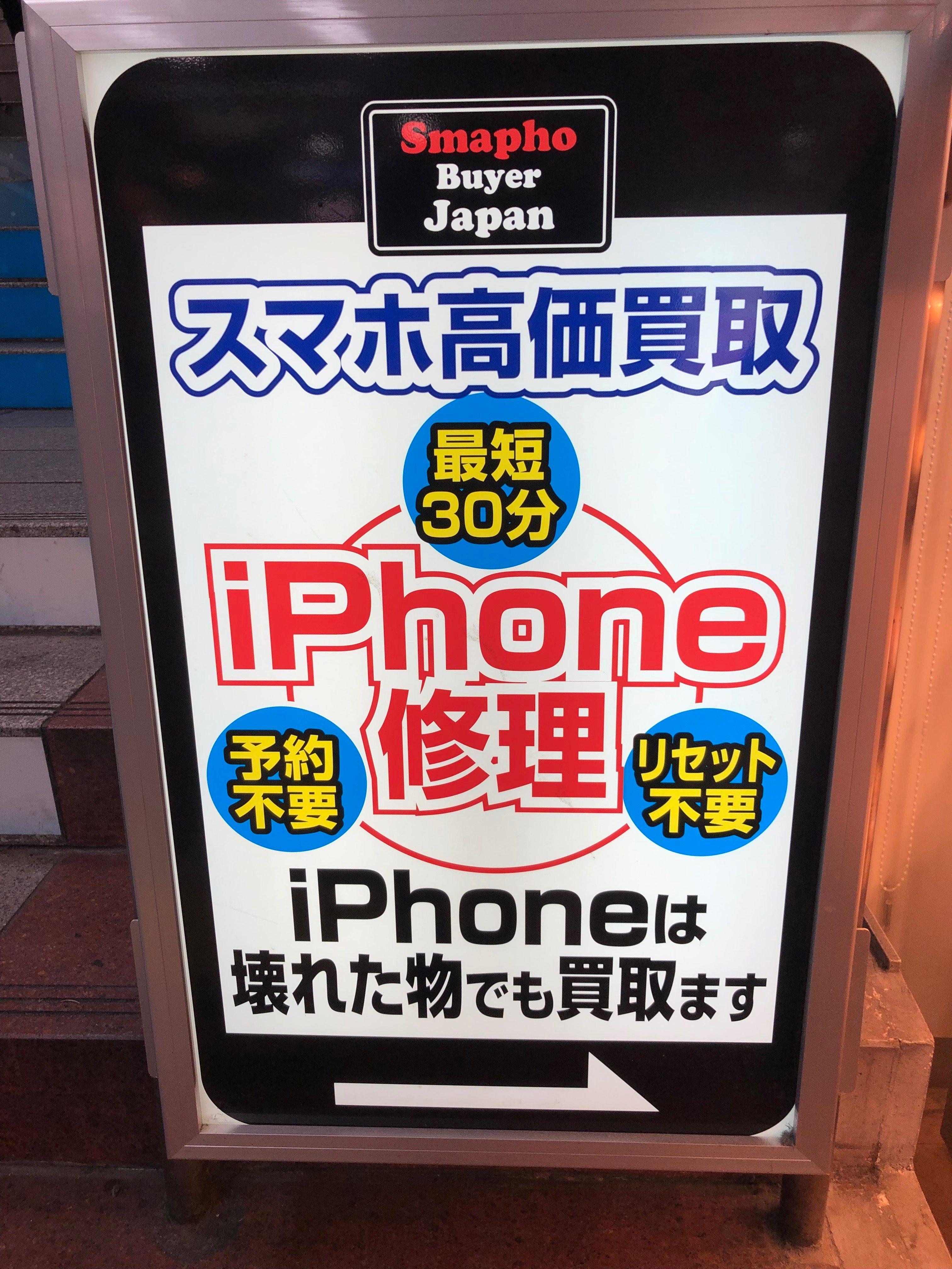 iPhone買取大森
