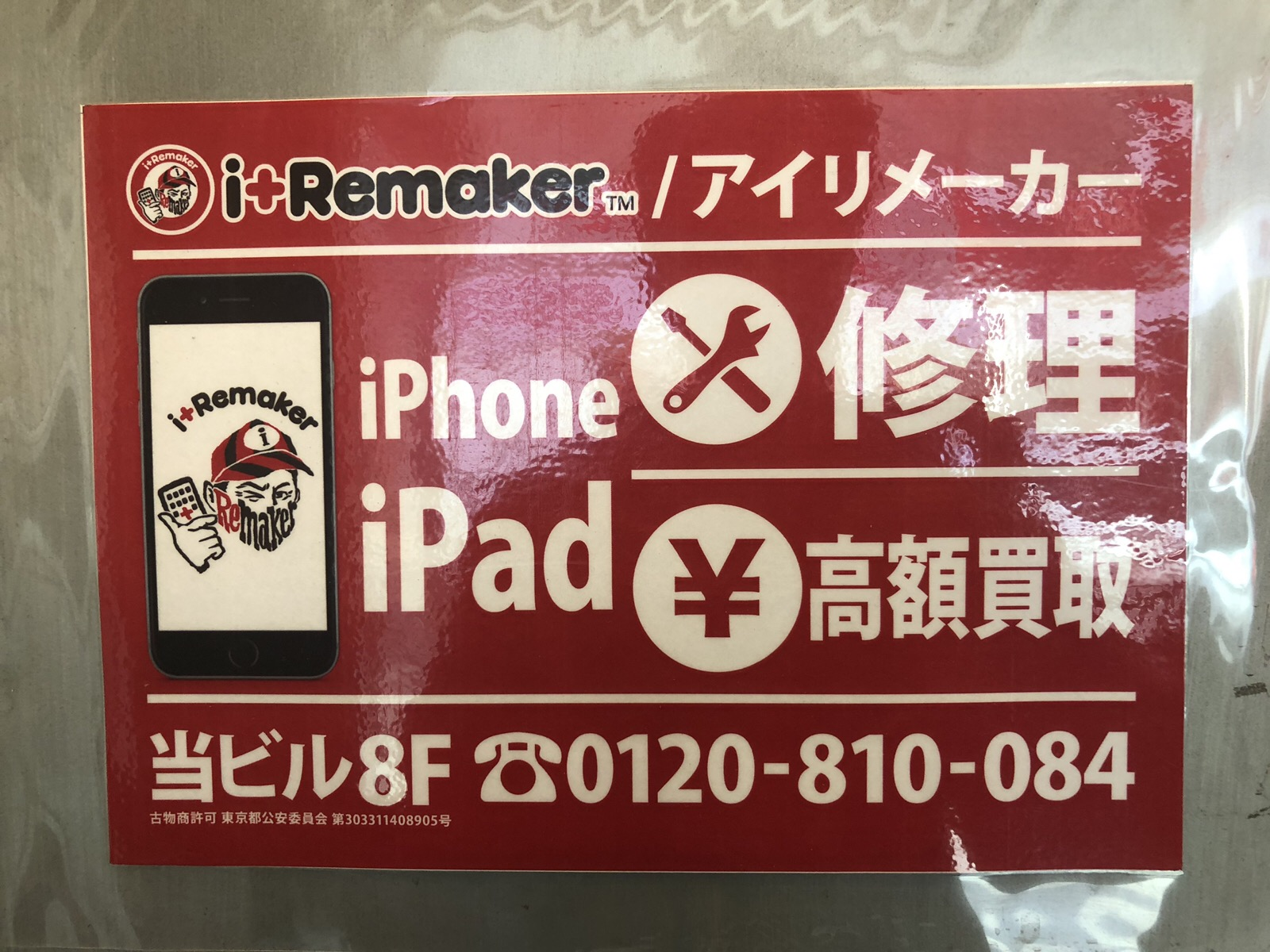 iPhone買取渋谷
