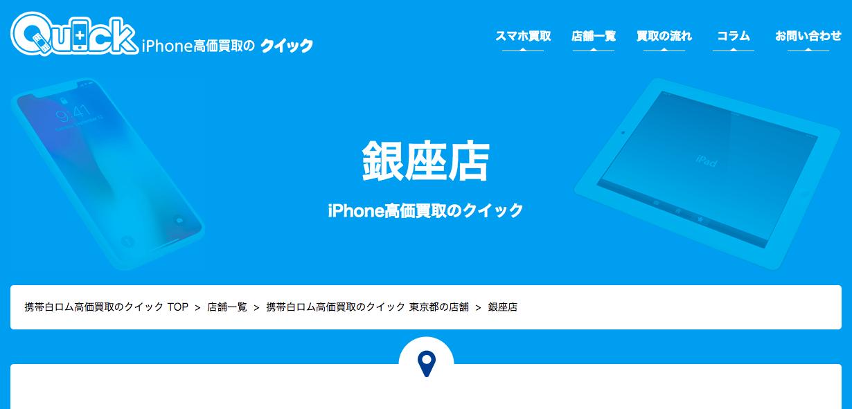 iPhone買取銀座