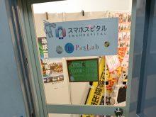 スマホスピタル高田馬場