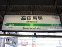 高田馬場画像