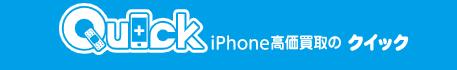 iPhone8高額買取クイック