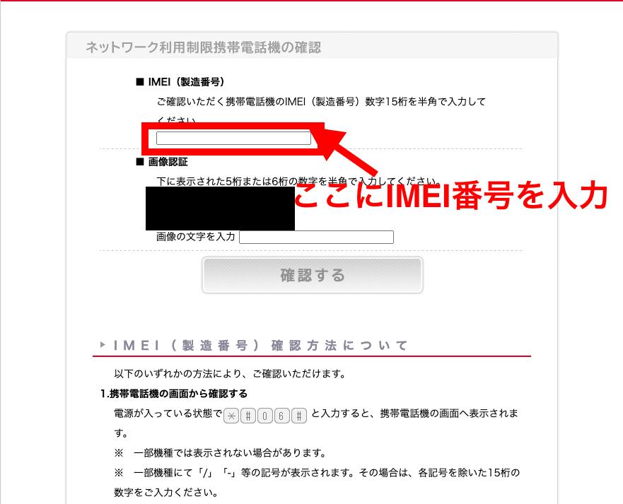 ドコモネットワーク利用制限携帯電話機確認サイト