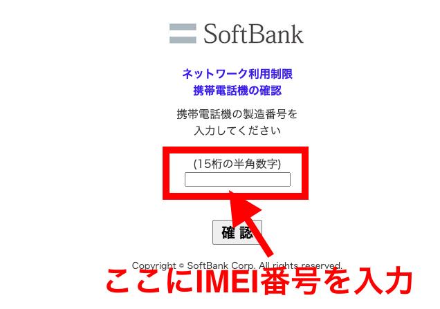 ソフトバンクネットワーク利用制限携帯電話機の確認