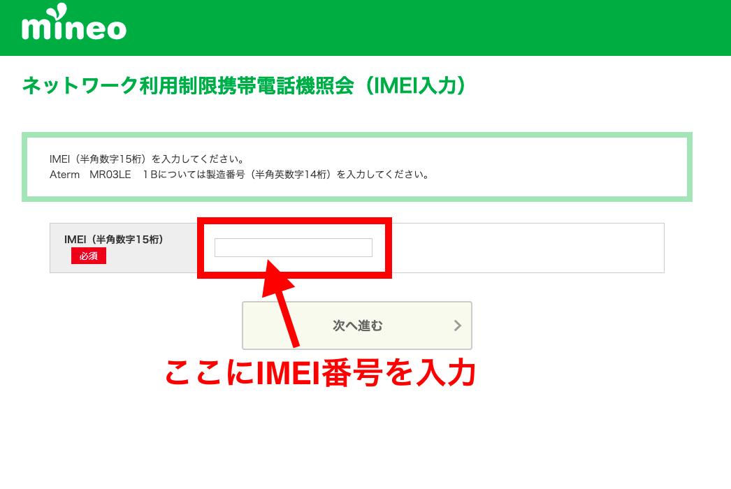 mienoネットワーク利用制限携帯電話機照会