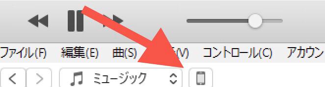 ・iTunesでバックアップの作成方法