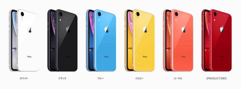 iPhone XR特徴