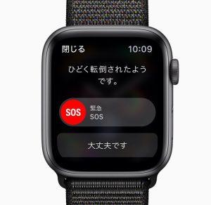 AppleWatch4転倒防止