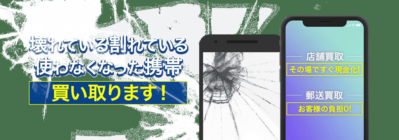 壊れている割れている使わなくなった携帯【買い取ります!】