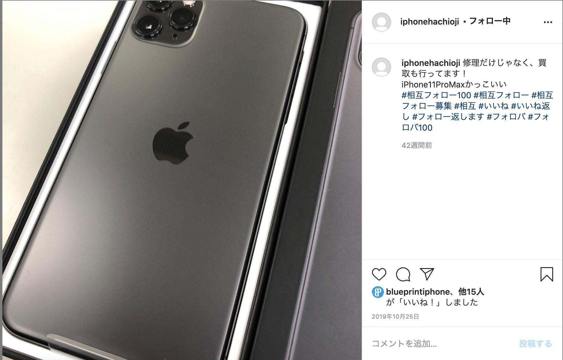 https://www.instagram.com/iphonehachioji/