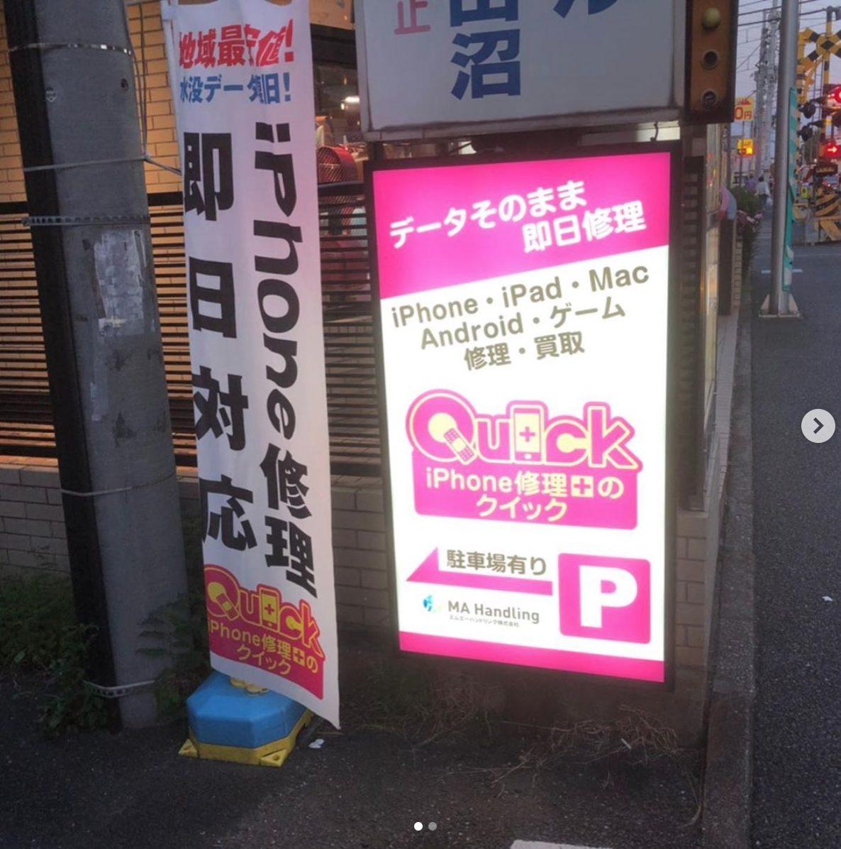 スマホ買取クイック津田沼店看板