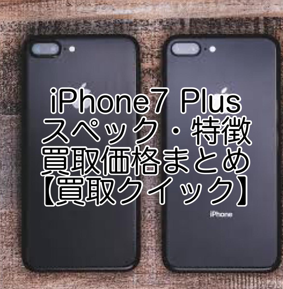 iPhone7 Plusのスペックや特徴、買取価格まとめ【買取クイック】