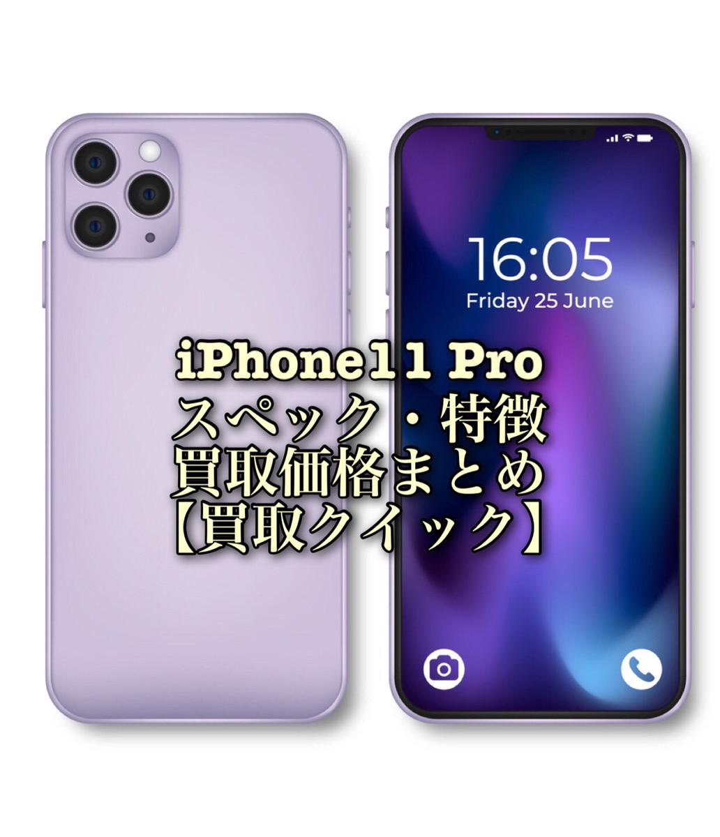 iPhone11 Proのスペックや特徴、買取価格まとめ【買取クイック】