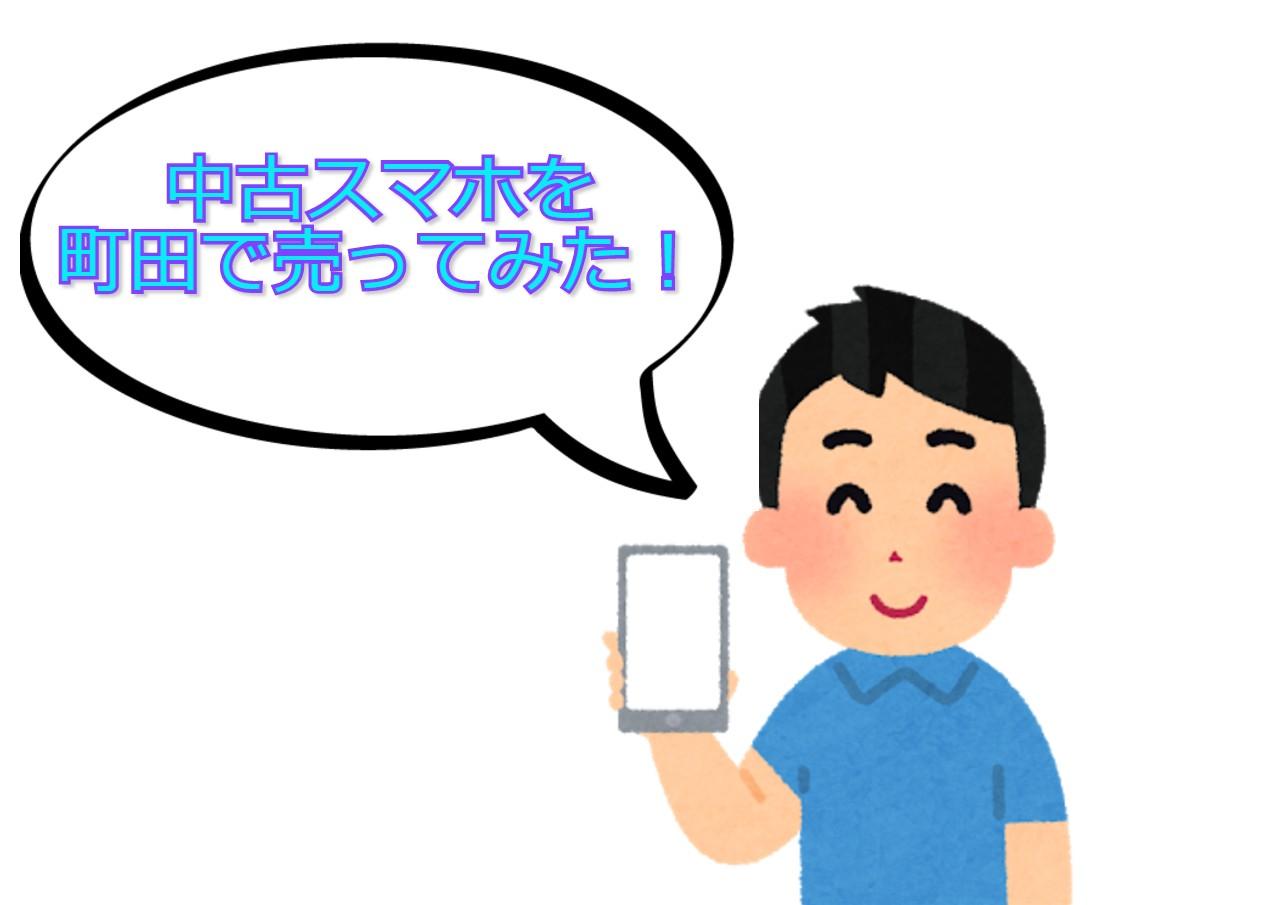 中古のiPhone町田で売ってみた。買取クイック