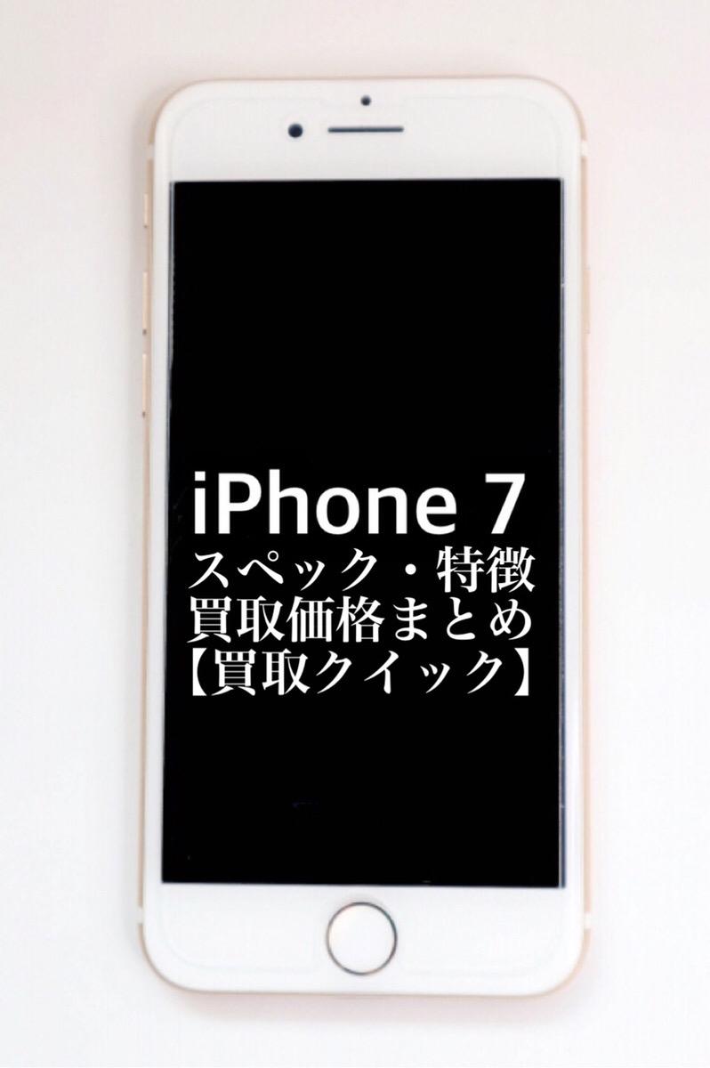 iPhone7のスペックや特徴、買取価格まとめ【買取クイック】