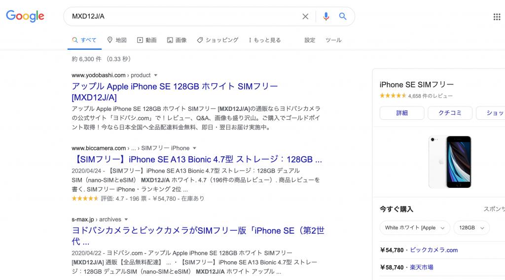 MXD12J/A 検索結果