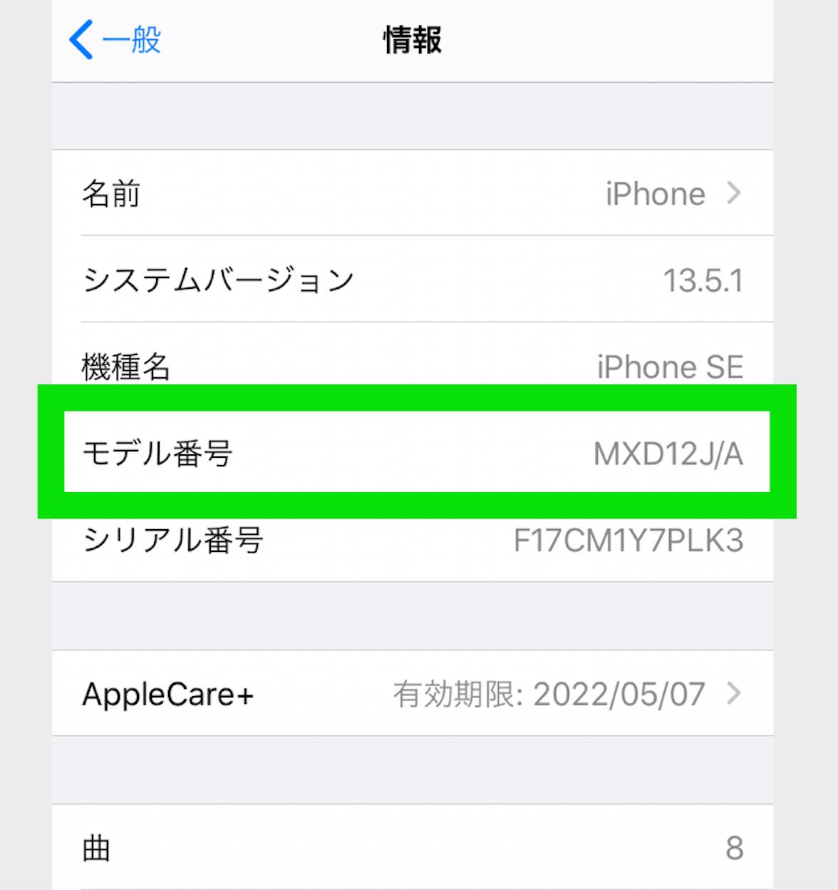 【豆知識】モデル番号からiPhone・iPad・iPodの機種種類と交換品かどうかの確認できる!