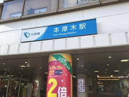 本厚木駅周辺でiPhoneを買取している店舗は?