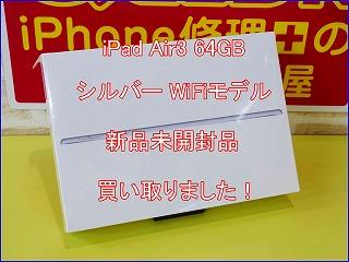 未開封のiPad Air3を買い取りました。高価買取クイック岐阜
