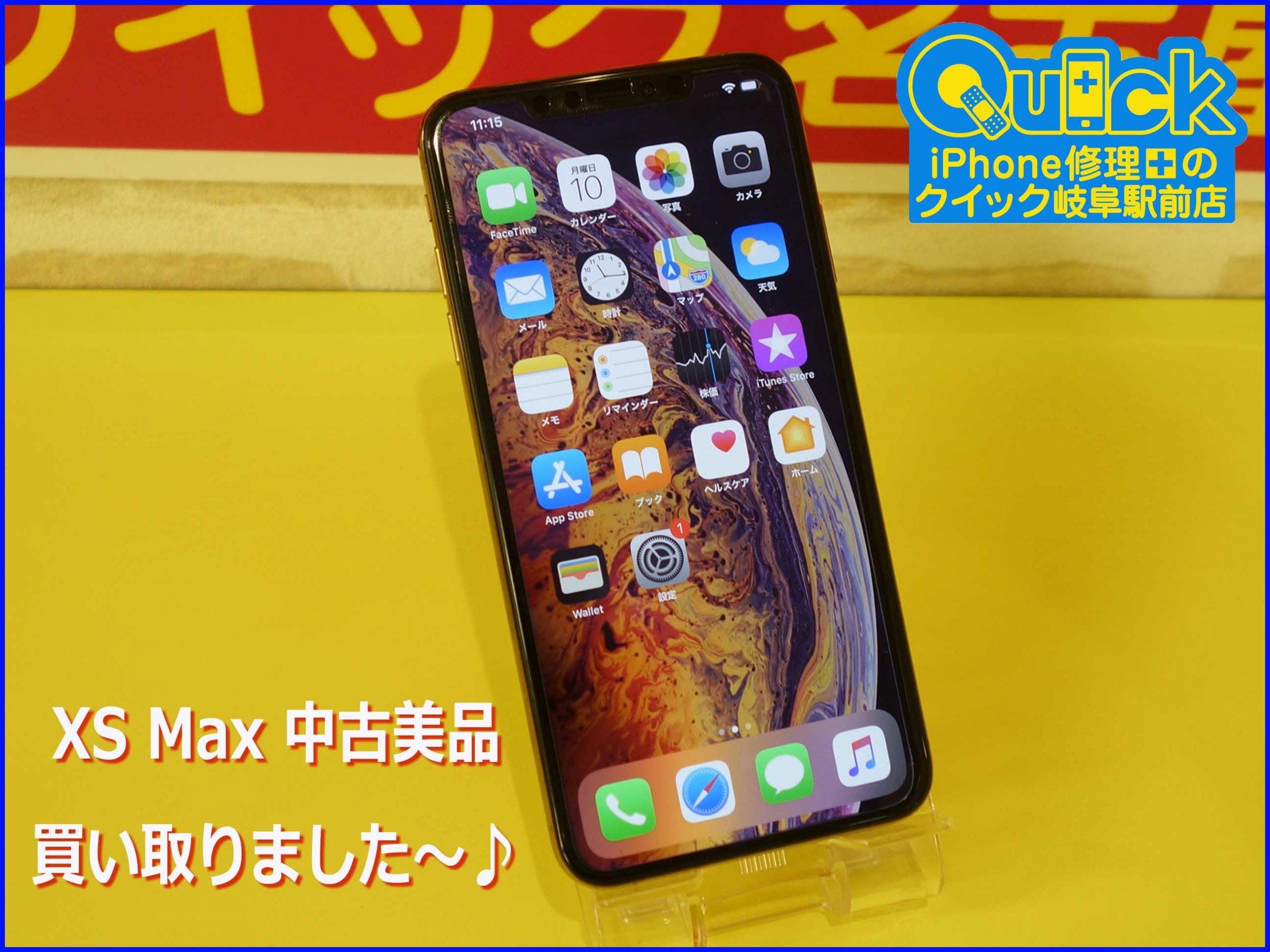クイック岐阜駅前店 iPhone XS Maxの中古美品を買い取りました~♪