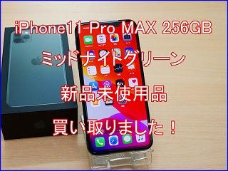 新品iPhone11ProMaxを買い取りました~♪アイフォン高価買取クイック岐阜