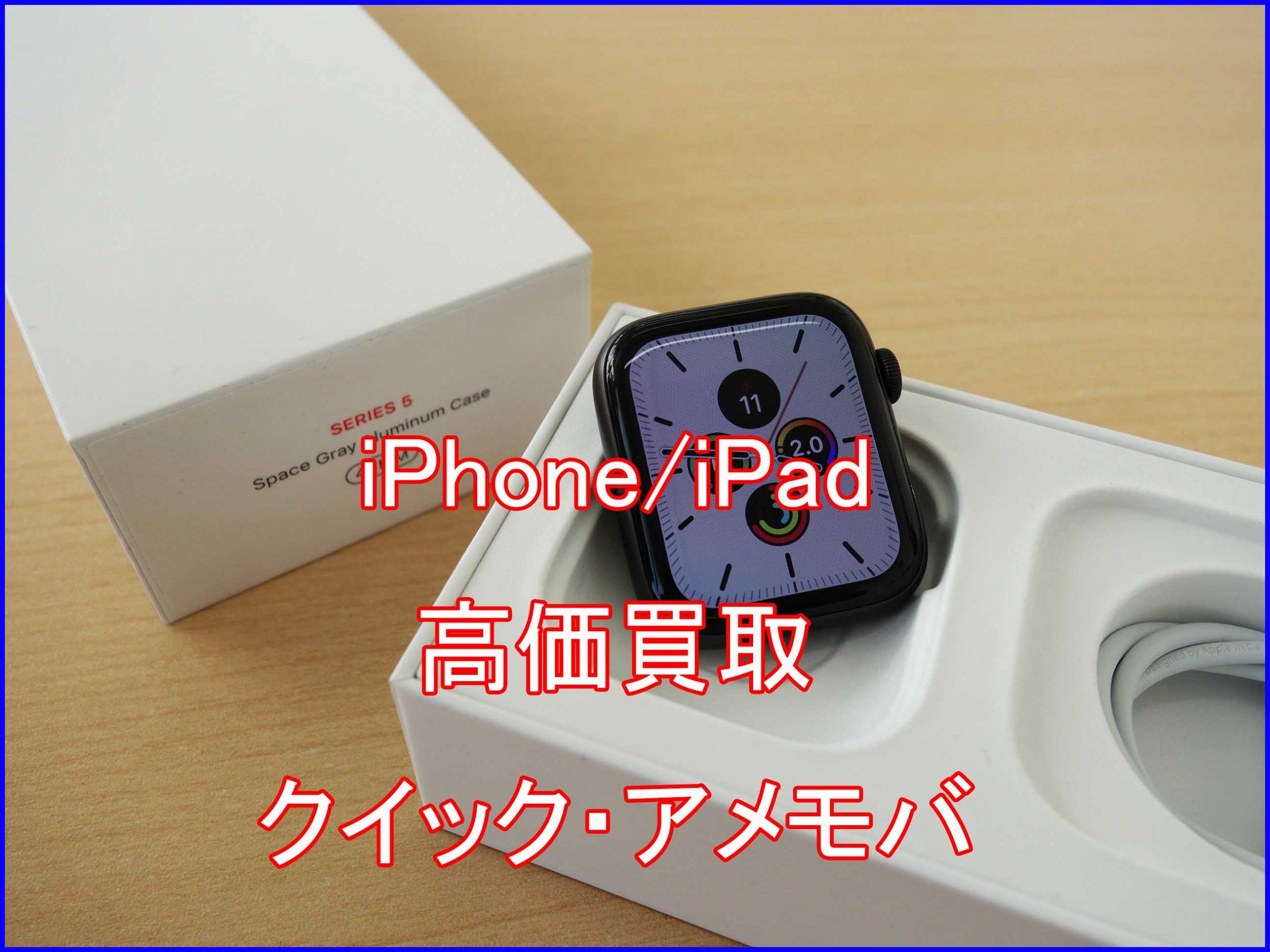 Apple Watchを買い取りました!アイフォン買取のクイック岐阜
