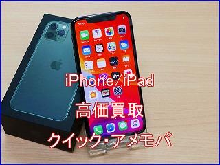 新品のiPhone11Proを買い取りました!アイフォン買取のクイック岐阜