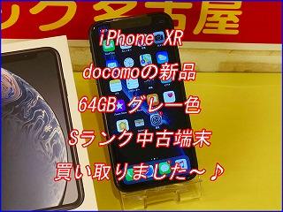 岐阜市 iPhoneXR 新品端末買い取りました~♪何でも買います!クイック岐阜