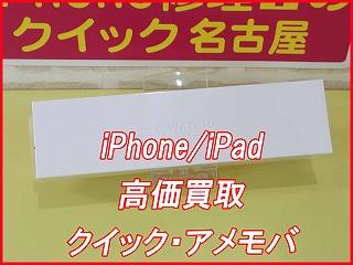 未開封品のAppleWatch series5を買い取りました~♪高価買取クイック名古屋