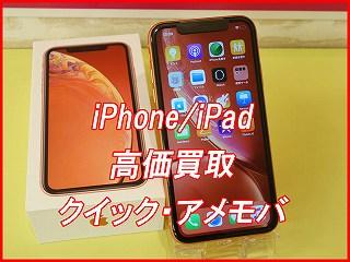 新品未使用のiPhoneXRの買い取りに名古屋市内よりご来店!アイフォン買取のクイック名古屋
