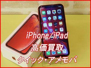 iPhoneXRの買い取りに名古屋市内よりご来店!アイフォン買取のクイック名古屋
