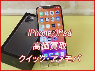 新品のiPhone11Proの買取に名古屋市内よりご来店!アイフォン買取もクイック名古屋