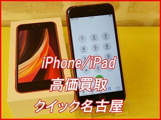 新品のiPhone SE2を買い取りました~♪アイフォン高価買取クイック名古屋