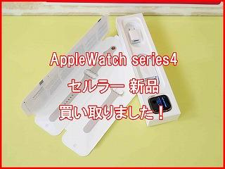 新品未使用品のAppleWatch series4 Cellularモデルを買い取りました!AppleWatch買取もクイック名古屋