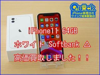 発売したばかり!iPhone11の買取しました~!!アイフォン買取のクイック岐阜