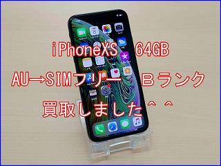 中古iPhoneXS買いました~♪岐阜でアイフォン売るならクイック岐阜へ