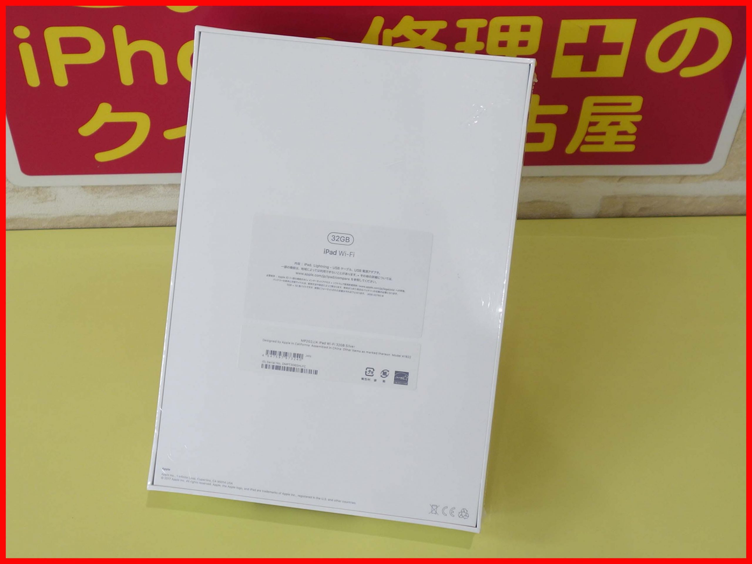 iPad5 新品未開封品 買取させていただきました~♪クイック名古屋