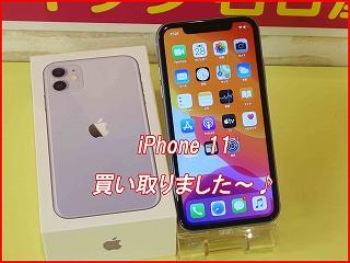 iPhone11を買い取りました~♪アイフォン高価買取クイック名古屋