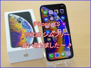 SIMフリーのiPhoneXSの買取に岐阜市内よりご来店!アイフォン買取のクイック岐阜