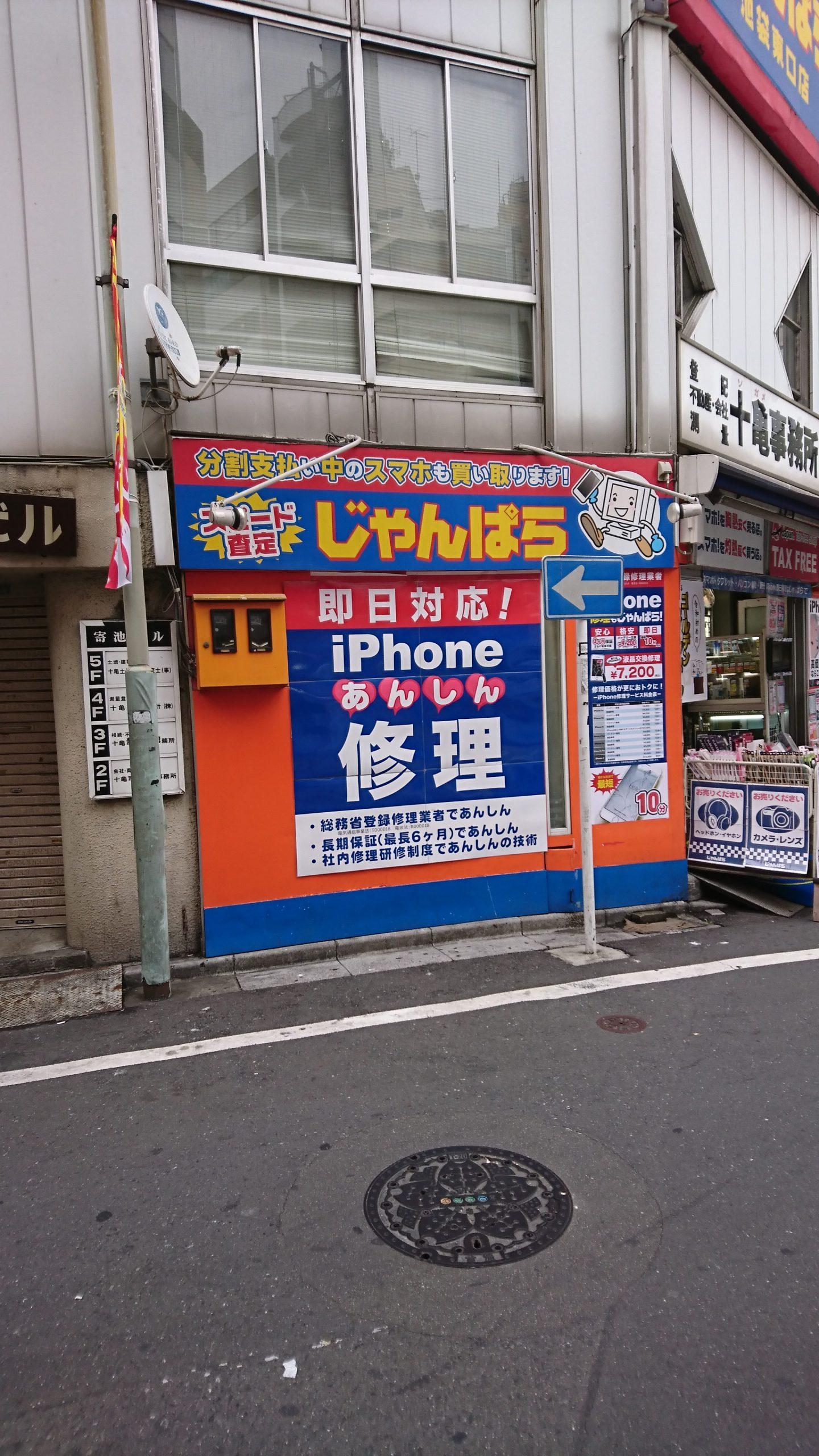 池袋iPhone買取口コミ・評判【2019オススメ】